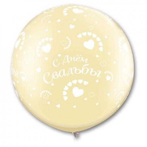 Метровый шар С Днем Свадьбы