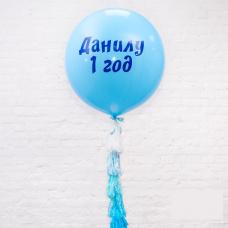 Большой шар с гирляндой на годик