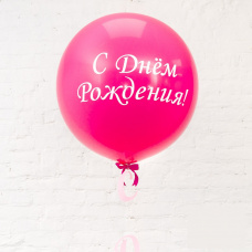 Большой шар С днем рождения