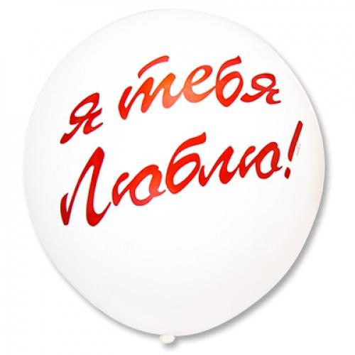 Метровый шар Я Тебя Люблю