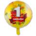 Фольгированный шар на 1 сентября