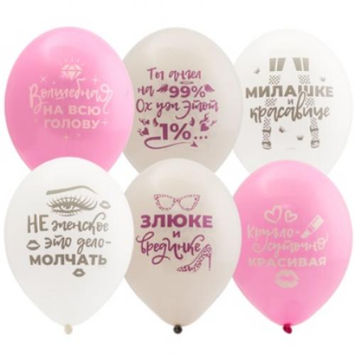 Воздушный шар для Настоящей девушки