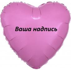Шар сердце с вашей надписью
