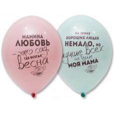 Воздушный шарик Маме