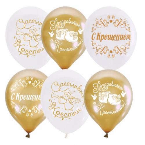 Воздушный шар С крестинами